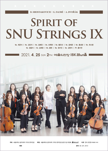 Spirit of SNU Strings Ⅸ