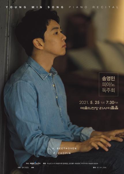송영민 피아노 독주회