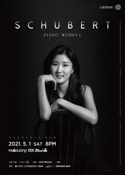이유현 슈베르트 피아노 시리즈 1