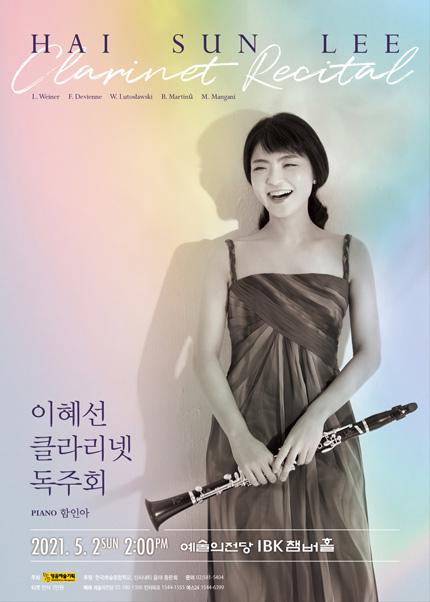 이혜선 클라리넷 독주회