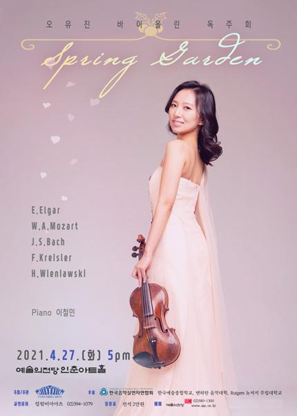 오유진 바이올린 독주회