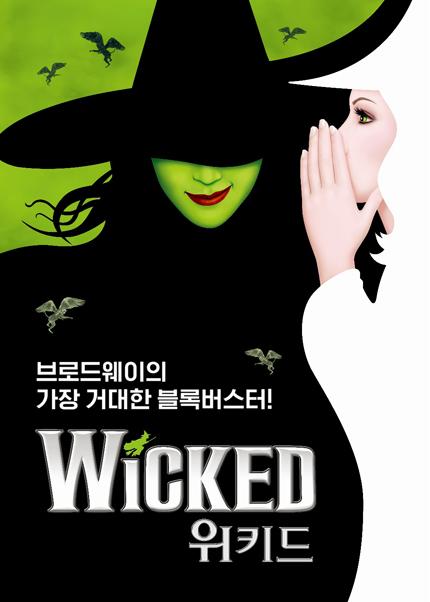 뮤지컬 <위키드> - 부산 초연(Musical Wicked)