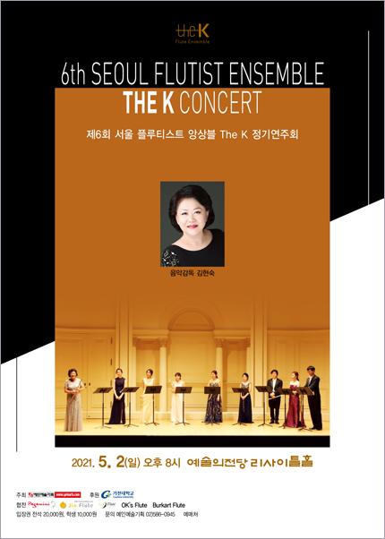 제6회 서울 플루티스트 앙상블 The K 정기연주회