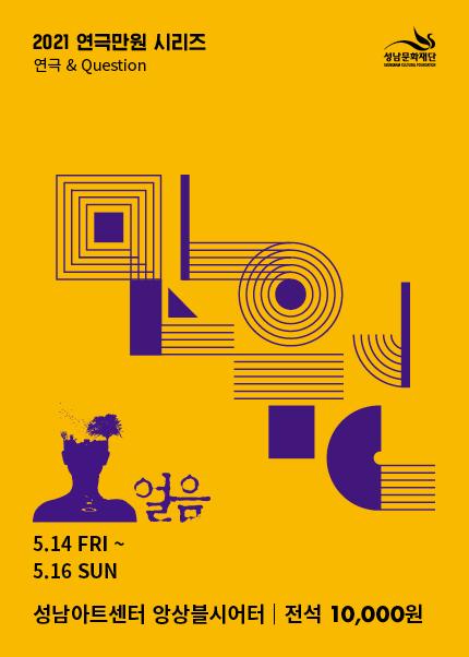 2021 연극만원 시리즈Ⅱ 〈얼음〉: 성남아트센터