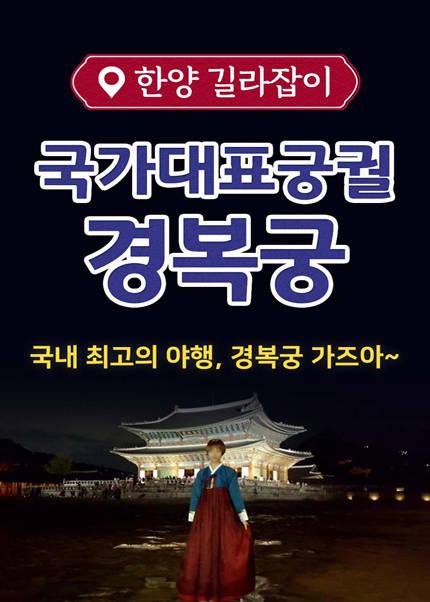 경복궁 궁궐야행-한양길라잡이