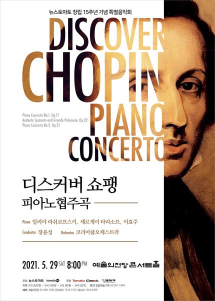 디스커버 쇼팽: 피아노 협주곡