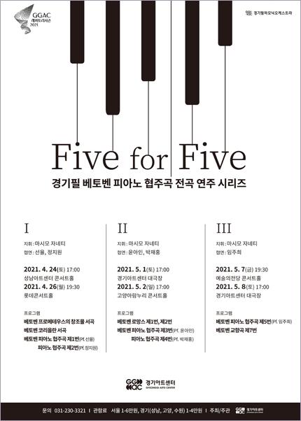 경기필하모닉 베토벤 피아노협주곡 시리즈 〈Five for Five 3〉 - 서울