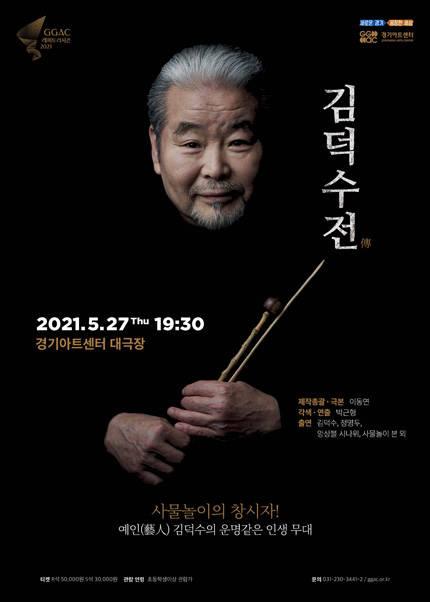 30주년 기념공연 〈김덕수 전〉 - 수원