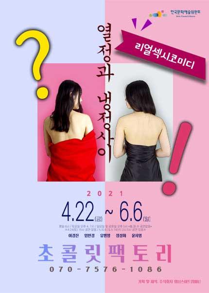 [부산] 연극 [열정과 냉정 사이]