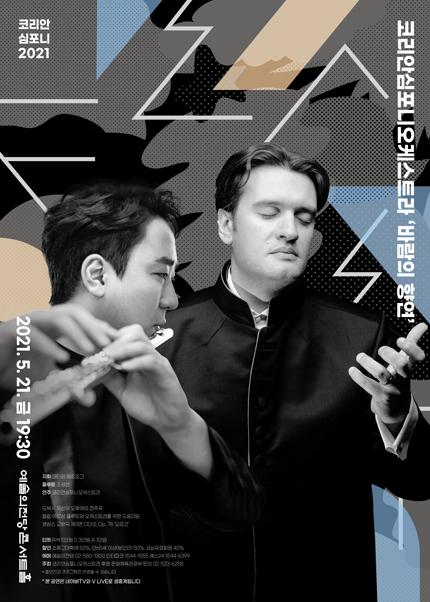 코리안심포니오케스트라 '바람의 향연'