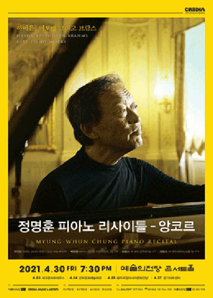 정명훈 피아노 리사이틀 - 앙코르