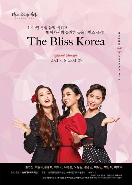 The Bliss Korea