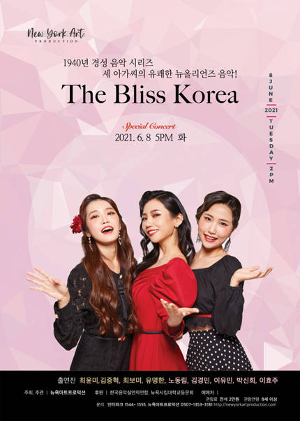 The Bliss Korea
