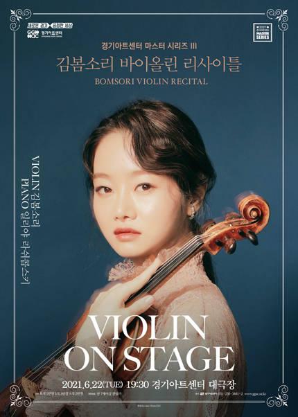 김봄소리 바이올린 리사이틀 - 수원