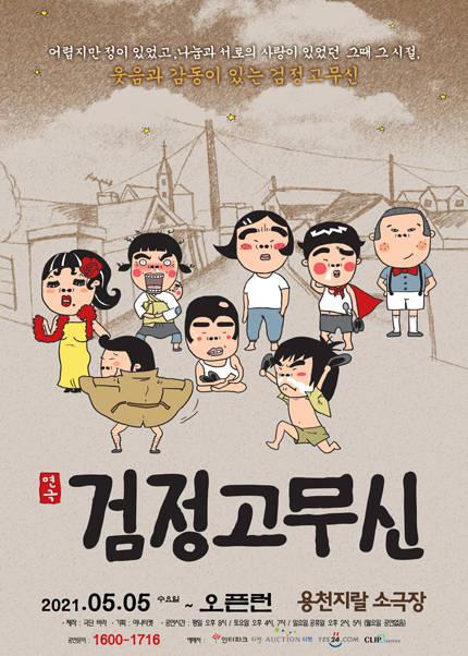 [코믹연극] 검정고무신 - 부산
