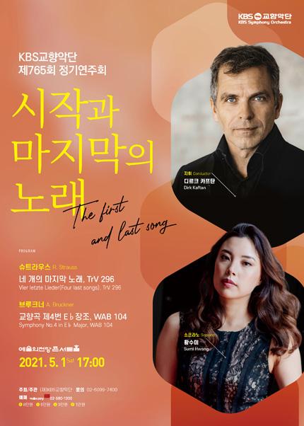 KBS교향악단 제765회 정기연주회