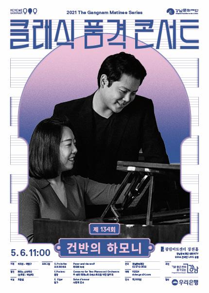 강남문화재단 제134회 클래식품격콘서트 [건반의 하모니]