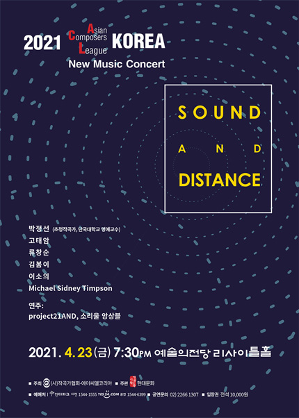 "2021 New Music Concert ""Sound and Distance"""