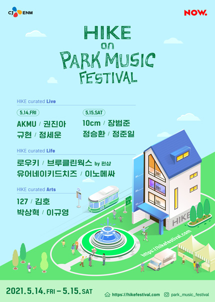 HIKE on PARK MUSIC FESTIVAL_관람권 [5/14]