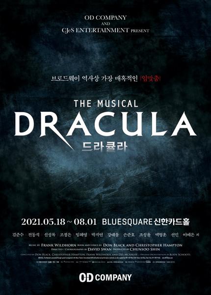 뮤지컬 드라큘라(Dracula:The Musical)