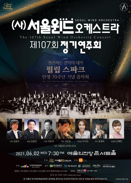 서울윈드오케스트라 제107회 정기연주회