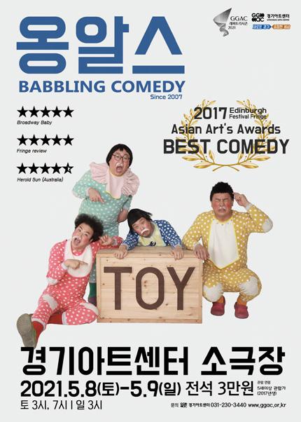 넌버벌퍼포먼스 옹알스 - 수원