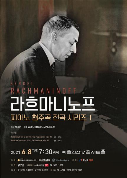 라흐마니노프 피아노협주곡 전곡 시리즈Ⅰ