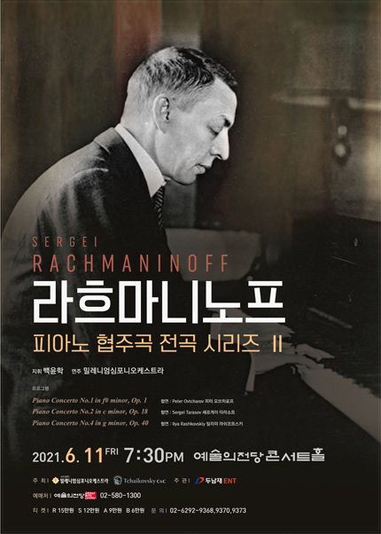 라흐마니노프 피아노협주곡 전곡 시리즈Ⅱ