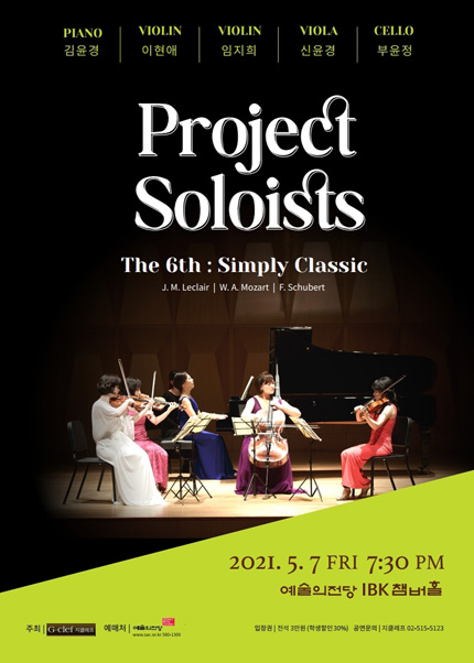 Project Soloists - The 6th:Simply Classic