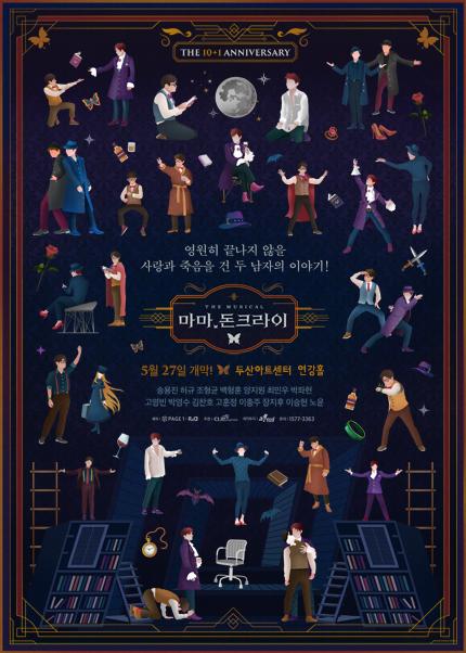 2021 뮤지컬 <마마,돈크라이> 10+1주년 기념 공연