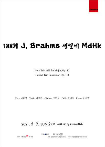 188회 J. Brahms 생일에 MdHk