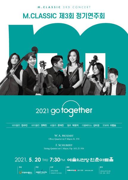 M.Classic 제3회 정기연주회