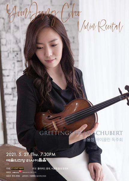 조윤정 바이올린 독주회