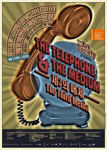 [2021 대한민국오페라페스티벌] The Telephone & The Medium