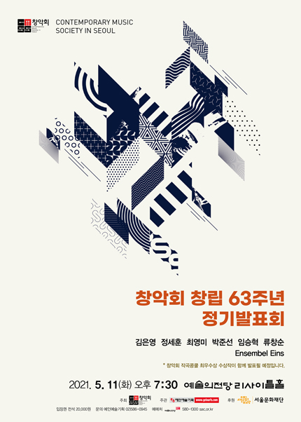 창악회(創樂會) 창립 63주년 정기발표회