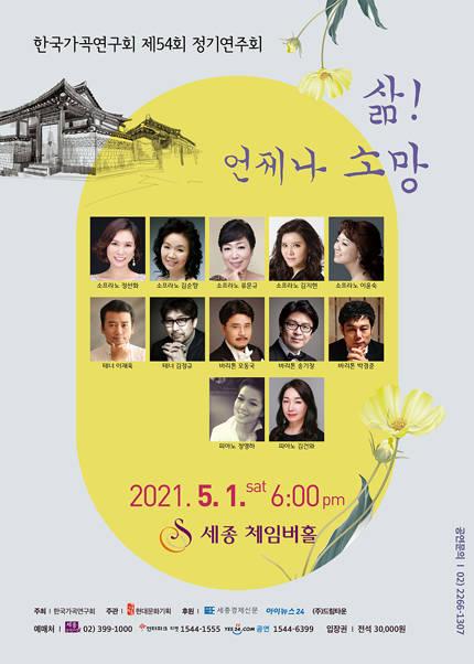 한국가곡연구회 제54회 정기연주회