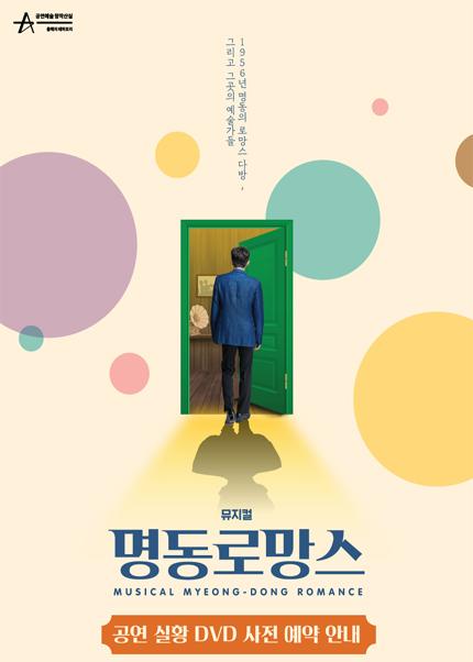 [A타입] 뮤지컬 [명동로망스] 공연 실황 DVD 사전 예약 판매