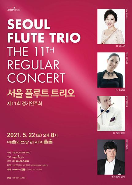 서울 플루트 트리오 제11회 정기연주회