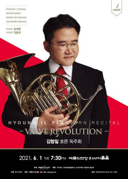 김형일 호른 독주회 〈Valve Revolution〉
