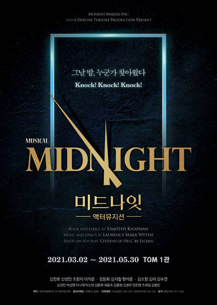 2021 뮤지컬 [미드나잇:액터뮤지션]