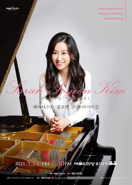 피아니스트 김소연 초청 리사이틀