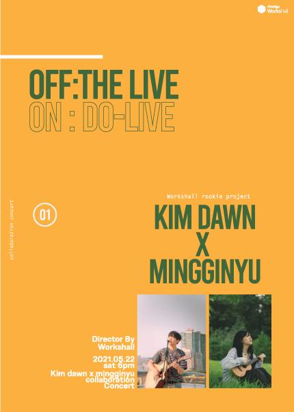 OFF:THE LIVE 01 김던 X 밍기뉴