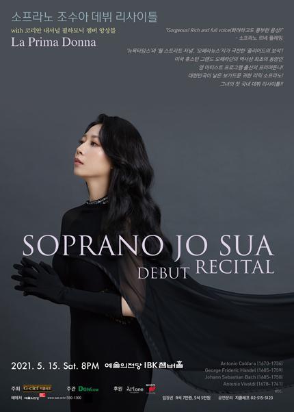 소프라노 조수아 데뷔 리사이틀