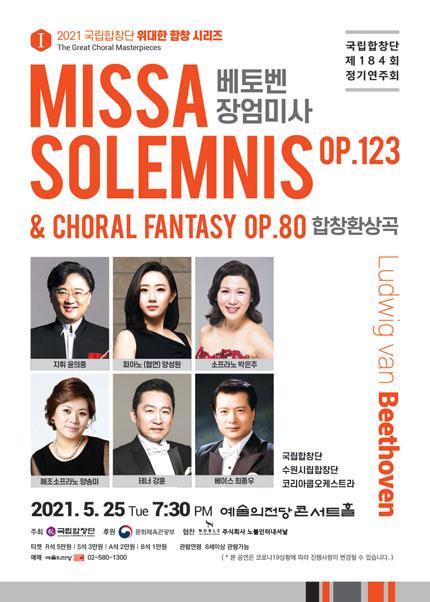 2021 국립합창단 위대한 합창 시리즈Ⅰ- 제184회 정기연주회 베토벤 장엄미사