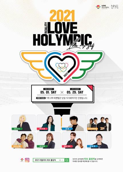 2021 리얼리티 러브 홀림픽 온라인 페스티벌