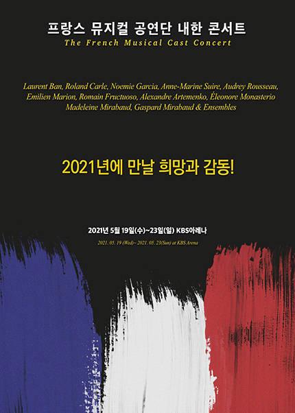"""[서울]프랑스 뮤지컬 공연단 내한 콘서트""""레미제라블""""The French Musical Cast Concert"""