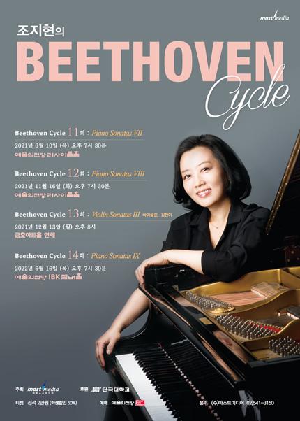 피아니스트 조지현의 Beethoven Cycle 11