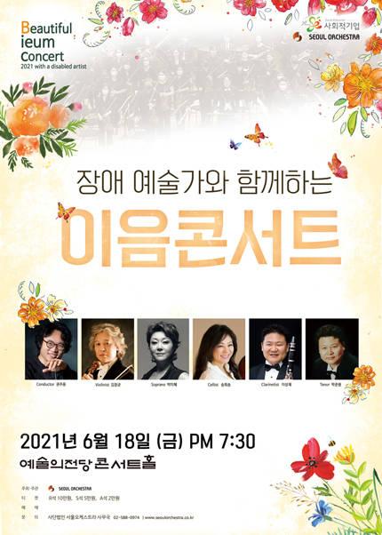 (사)서울오케스트라 이음콘서트