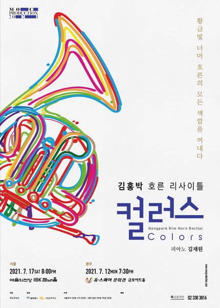 김홍박 호른 리사이틀