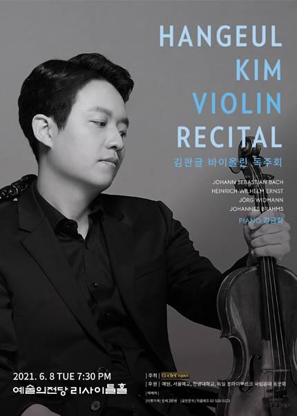 김한글 바이올린 독주회